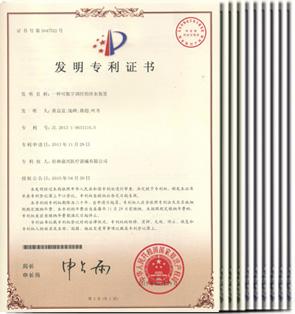 专利权申请流程