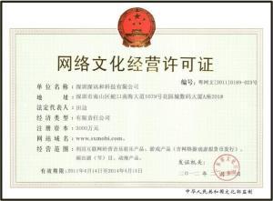 网络文化经营许可证的申请材料