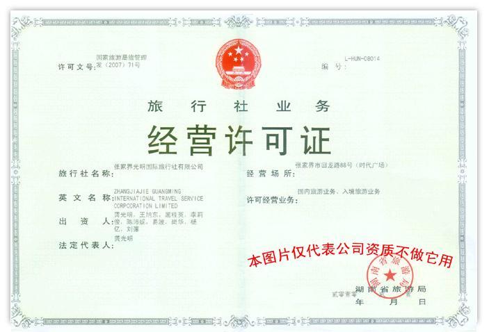 旅行社业务经营许可证申请材料